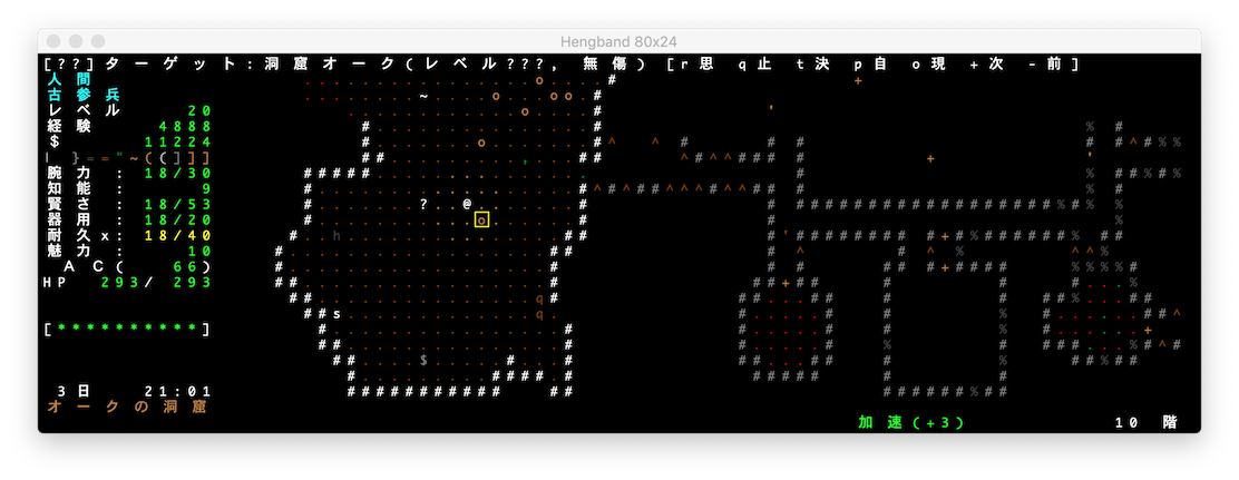 A screenshot of the Japanese version of Hengband for Mac OS X:  our hero's luck is beginning to turn